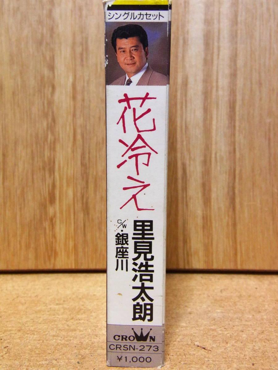 カセットシングル 男性演歌 / 里見浩太朗 ~花冷え~ / 1995 / クラウン_画像3