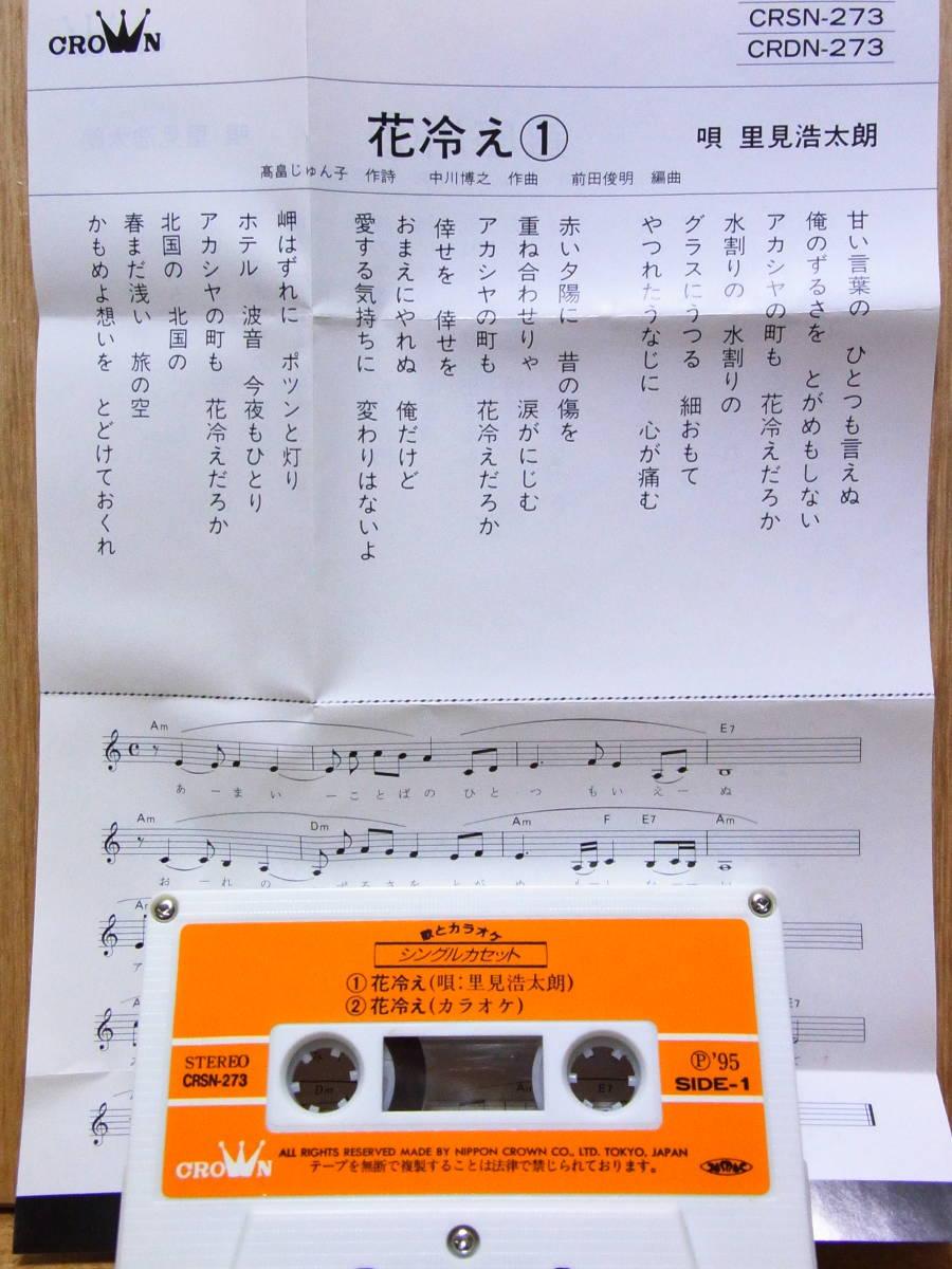 カセットシングル 男性演歌 / 里見浩太朗 ~花冷え~ / 1995 / クラウン_画像5
