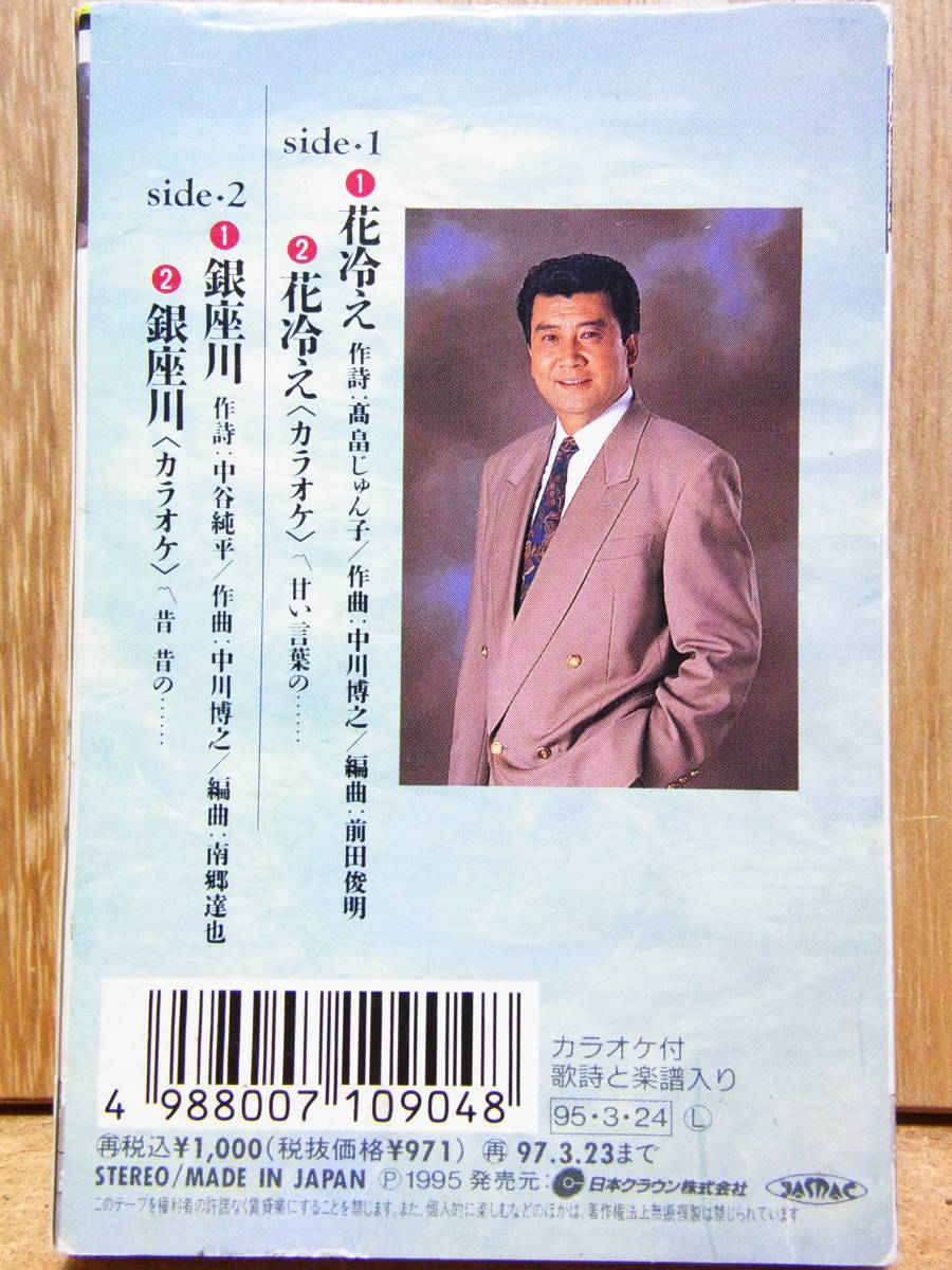 カセットシングル 男性演歌 / 里見浩太朗 ~花冷え~ / 1995 / クラウン_画像4