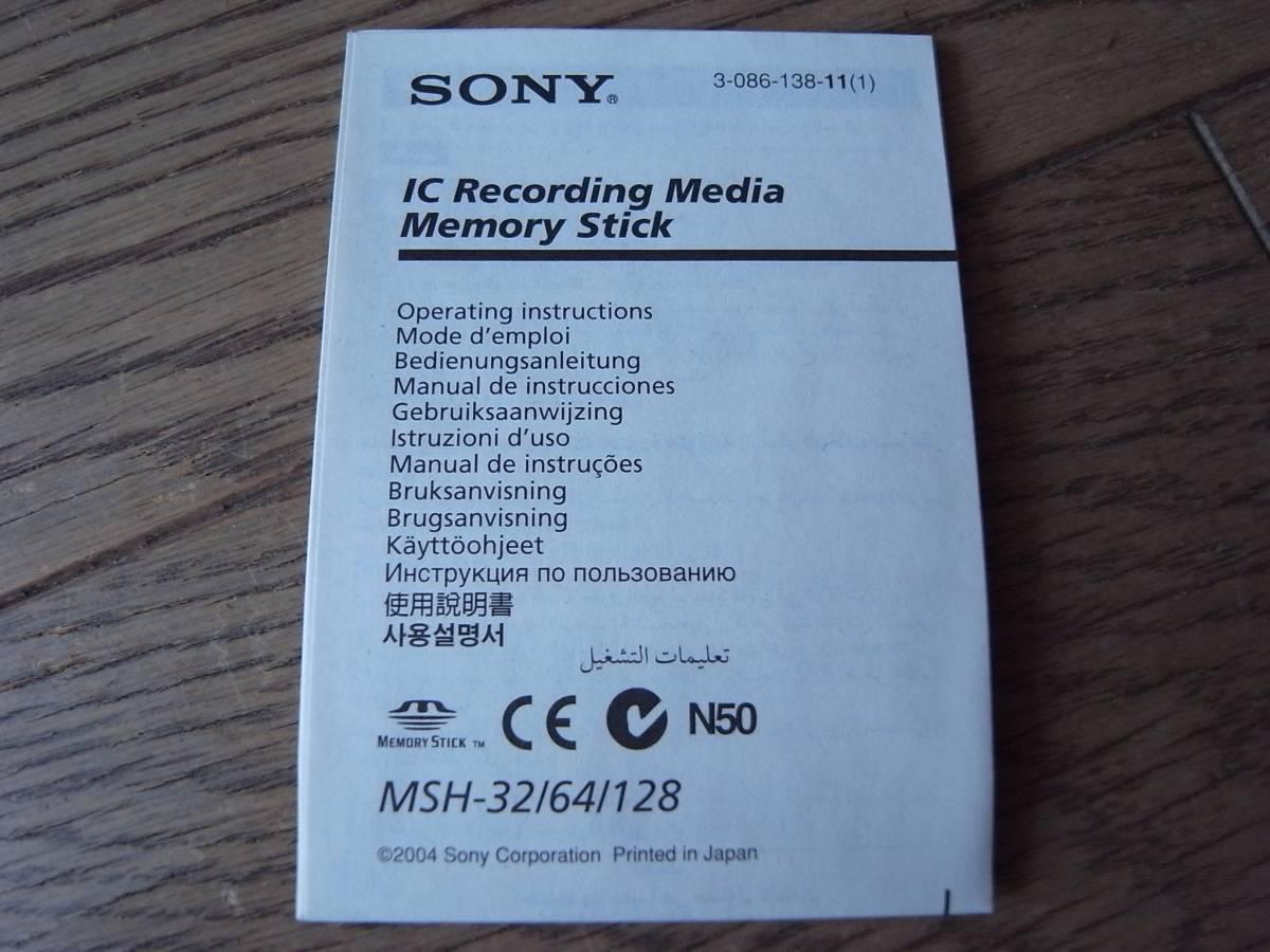 Sony ソニー メモリースティック マニュアル 使用説明書 取扱説明書 取説_画像1