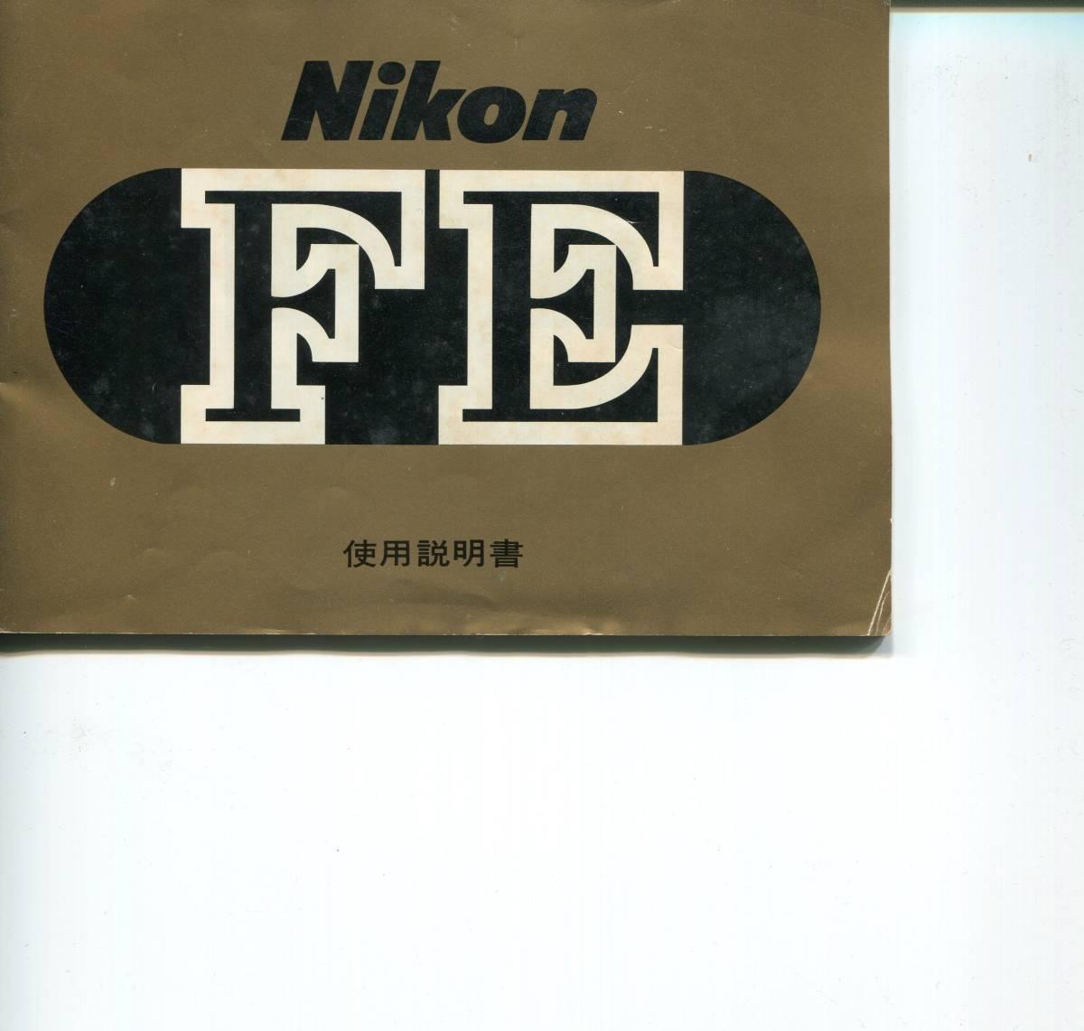 owner manual Nikon FE