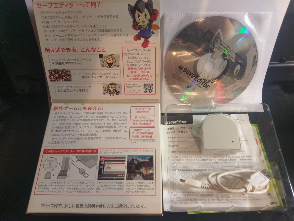 CYBER gadget(サイバー) save Editor(セーブエディター) 3DS用