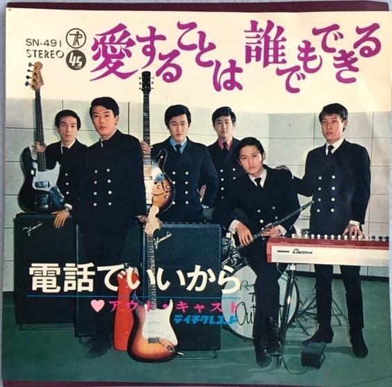GS【EP】アウト・キャスト / 愛することは誰でもできる