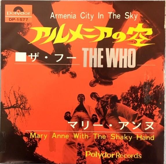 【国内盤】ザ・フー / アルメニアの空【EP】The Who / Armenia City In The Sky