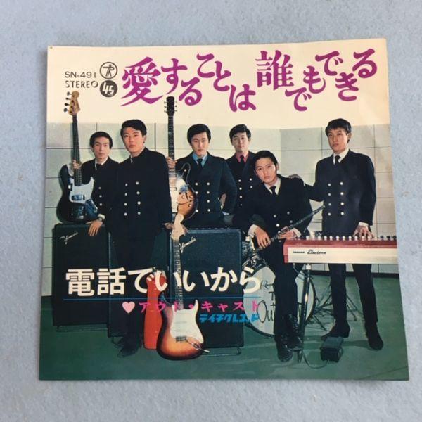 GS【EP】アウト・キャスト / 愛することは誰でもできる_画像2