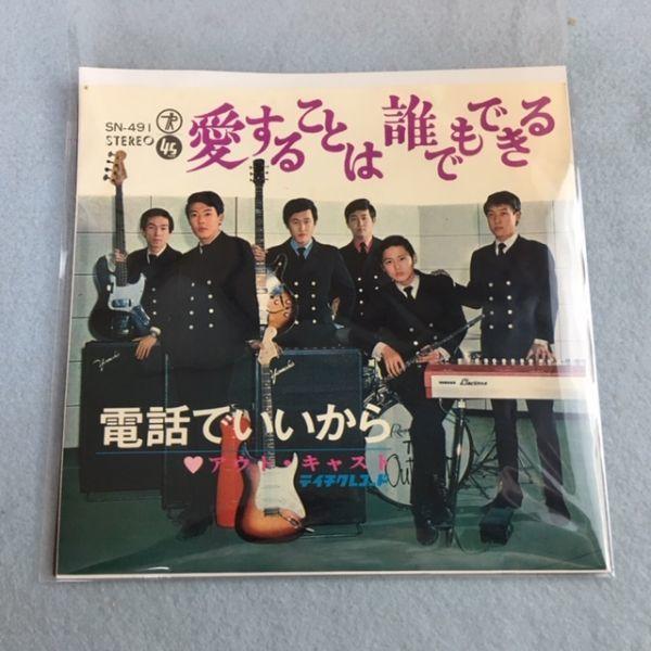 GS【EP】アウト・キャスト / 愛することは誰でもできる_画像5