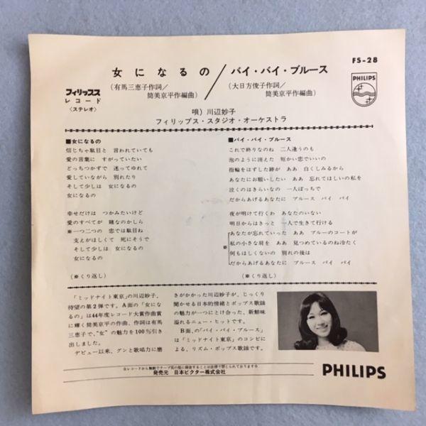 川辺妙子 / おんなになるの【EP】筒美京平_画像2