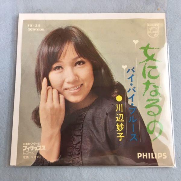 川辺妙子 / おんなになるの【EP】筒美京平_画像4