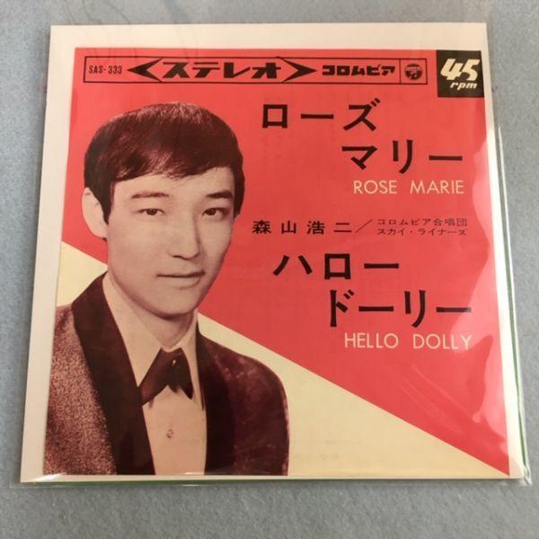 【EP】森山浩二 / ローズ・マリー_画像4