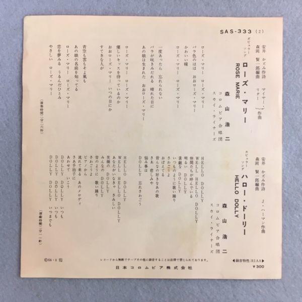 【EP】森山浩二 / ローズ・マリー_画像2