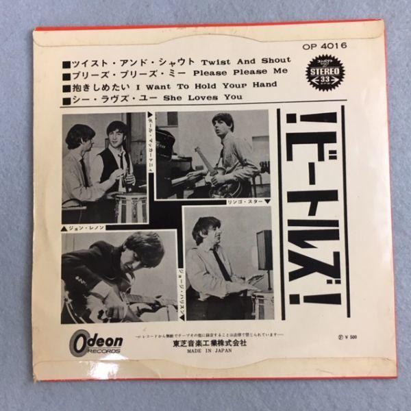 【テスト盤】ビートルズ / ツイスト・アンド・シャウト +3【OP-4016 赤盤】_画像3