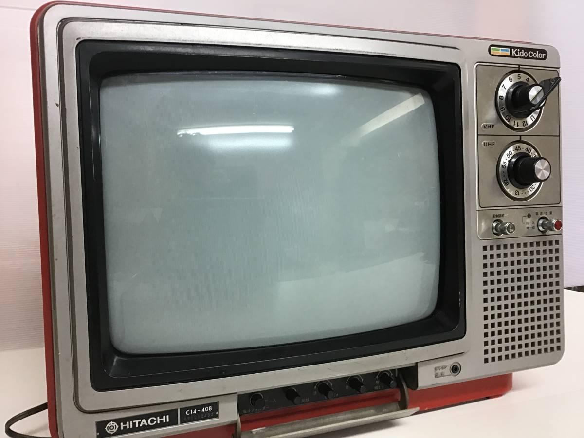 昭和レトロ テレビ 日立 C14-408 KidoColor 通電OK ジャンク_画像2