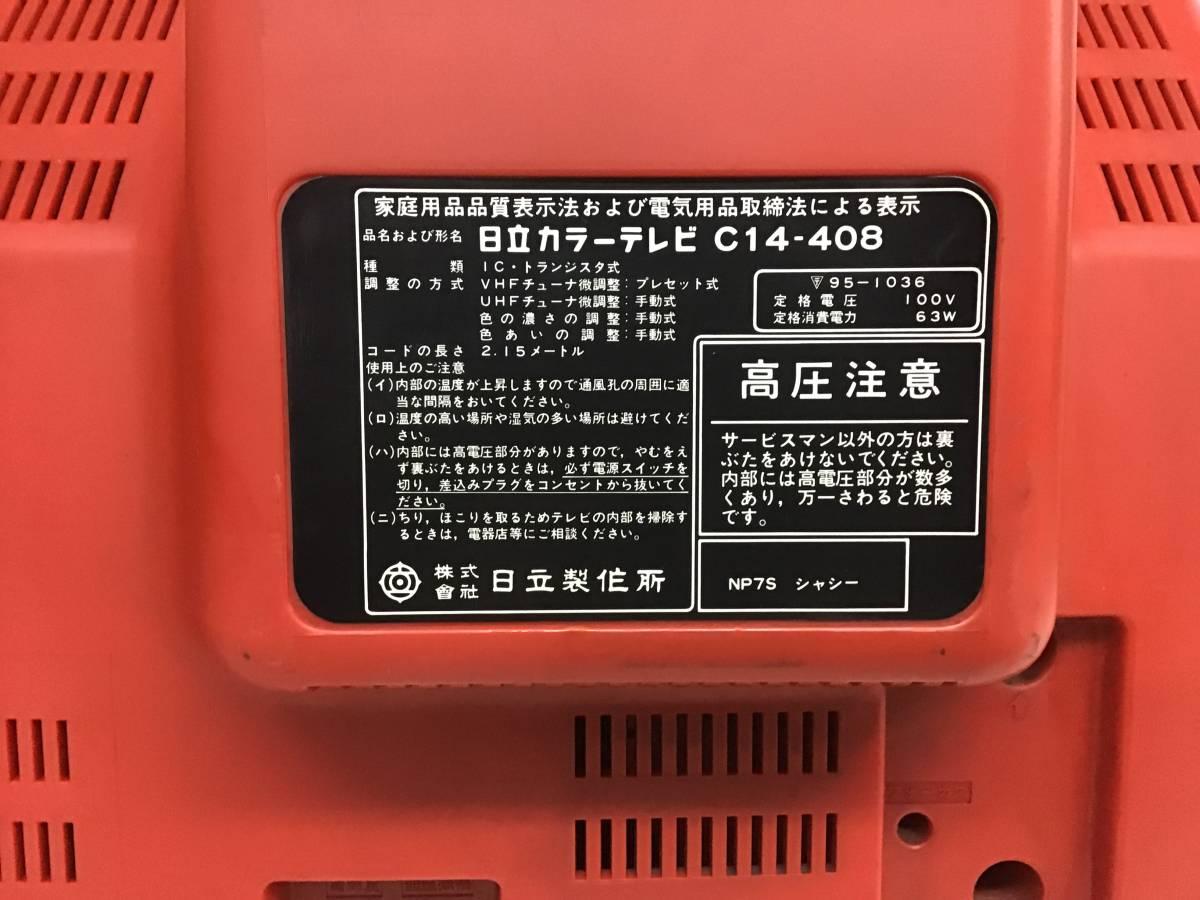 昭和レトロ テレビ 日立 C14-408 KidoColor 通電OK ジャンク_画像6