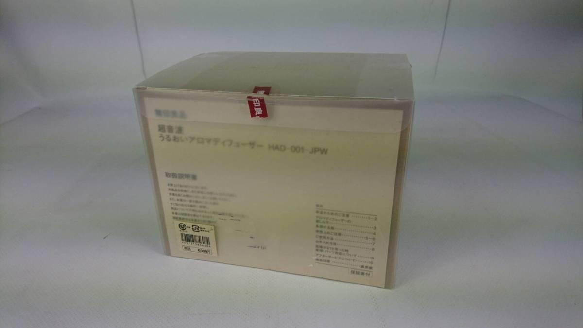[10]無印良品 超音波うるおいアロマディフューザー HAD-001-JPW 未使用品 加湿器?_画像1