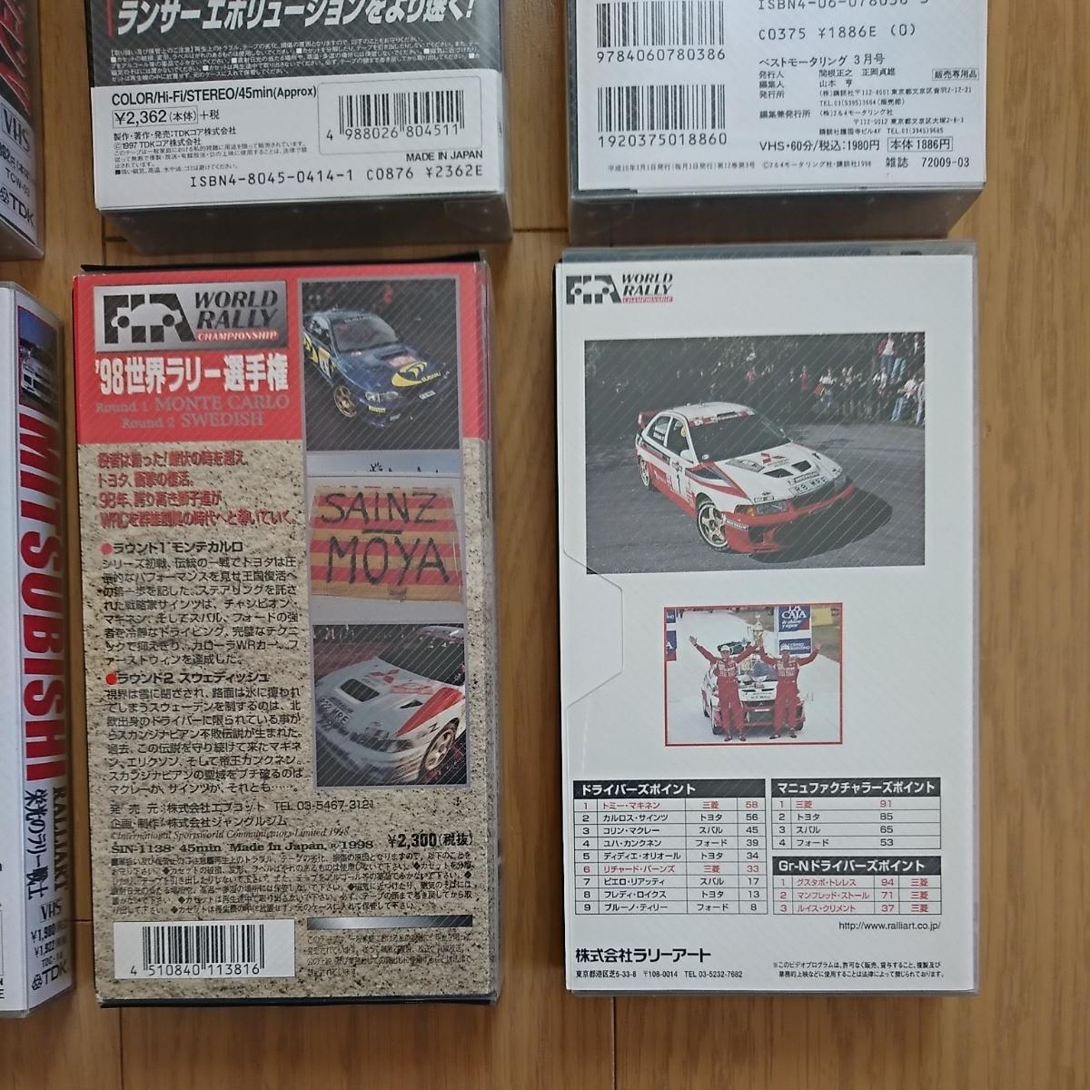 激レア!三菱 ランサーエボリューション・WRC・ラリー 関連のVHSビデオテープ8本セット_画像9