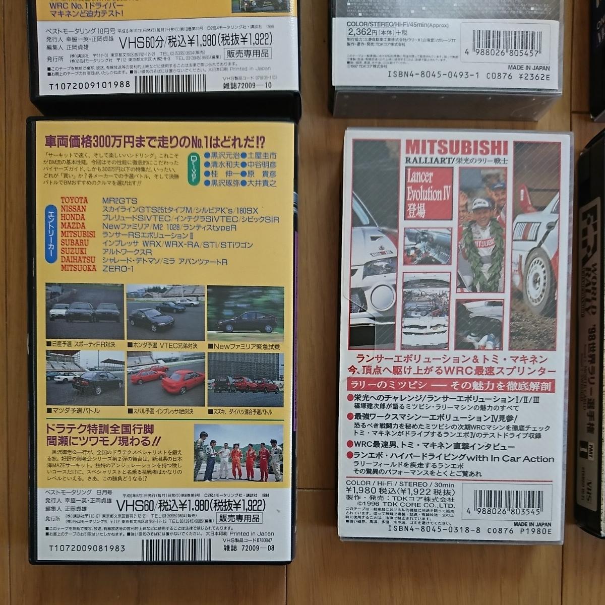 激レア!三菱 ランサーエボリューション・WRC・ラリー 関連のVHSビデオテープ8本セット_画像8