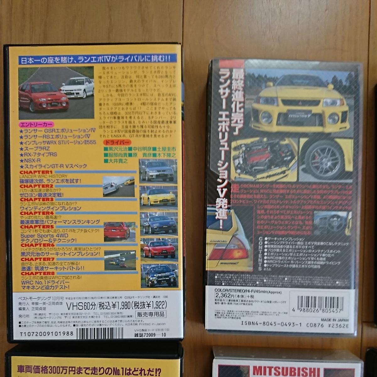 激レア!三菱 ランサーエボリューション・WRC・ラリー 関連のVHSビデオテープ8本セット_画像6
