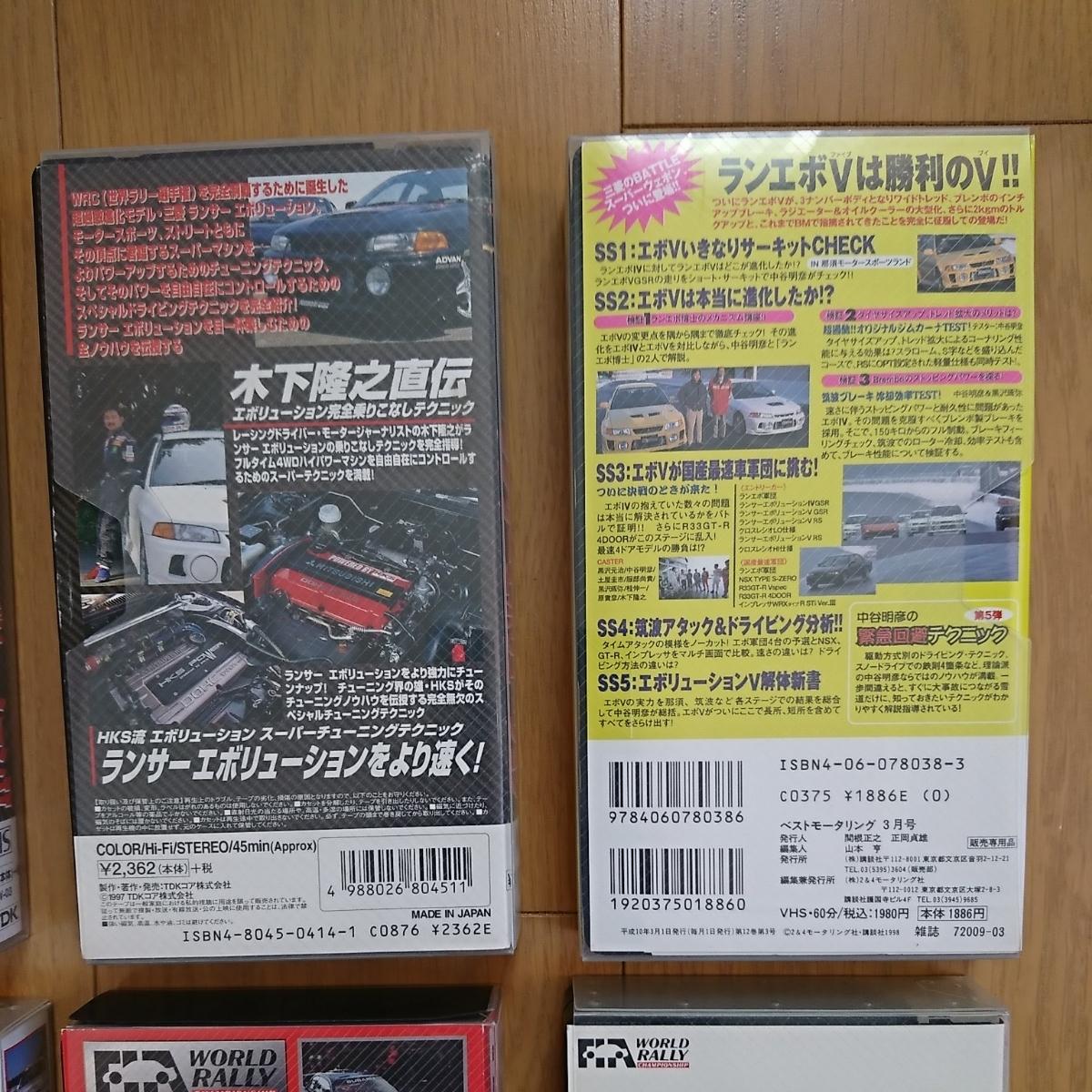 激レア!三菱 ランサーエボリューション・WRC・ラリー 関連のVHSビデオテープ8本セット_画像7