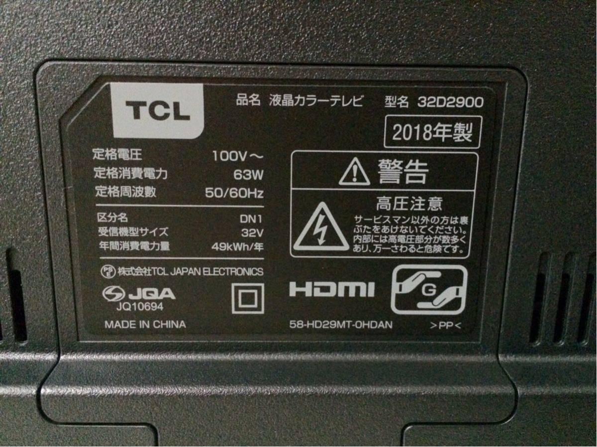 TCL 32V型 液晶 テレビ 32D2900 ハイビジョン USB外付けHDDへの番組録画 ジャンク品 液晶割れ 部品取り_画像6