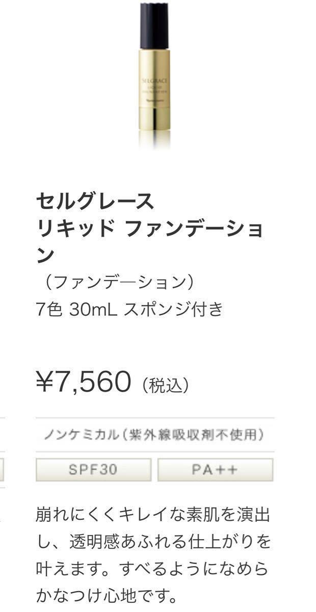☆ナリス セルグレース ツヤ&カバー力抜群 崩れない☆ リキッドファンデーション 730番+ジェルベース_画像1
