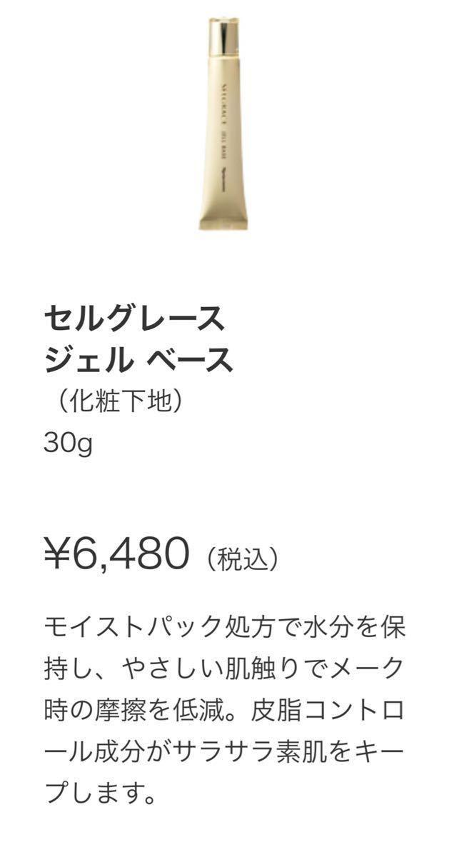 ☆ナリス セルグレース ツヤ&カバー力抜群 崩れない☆ リキッドファンデーション 730番+ジェルベース_画像2