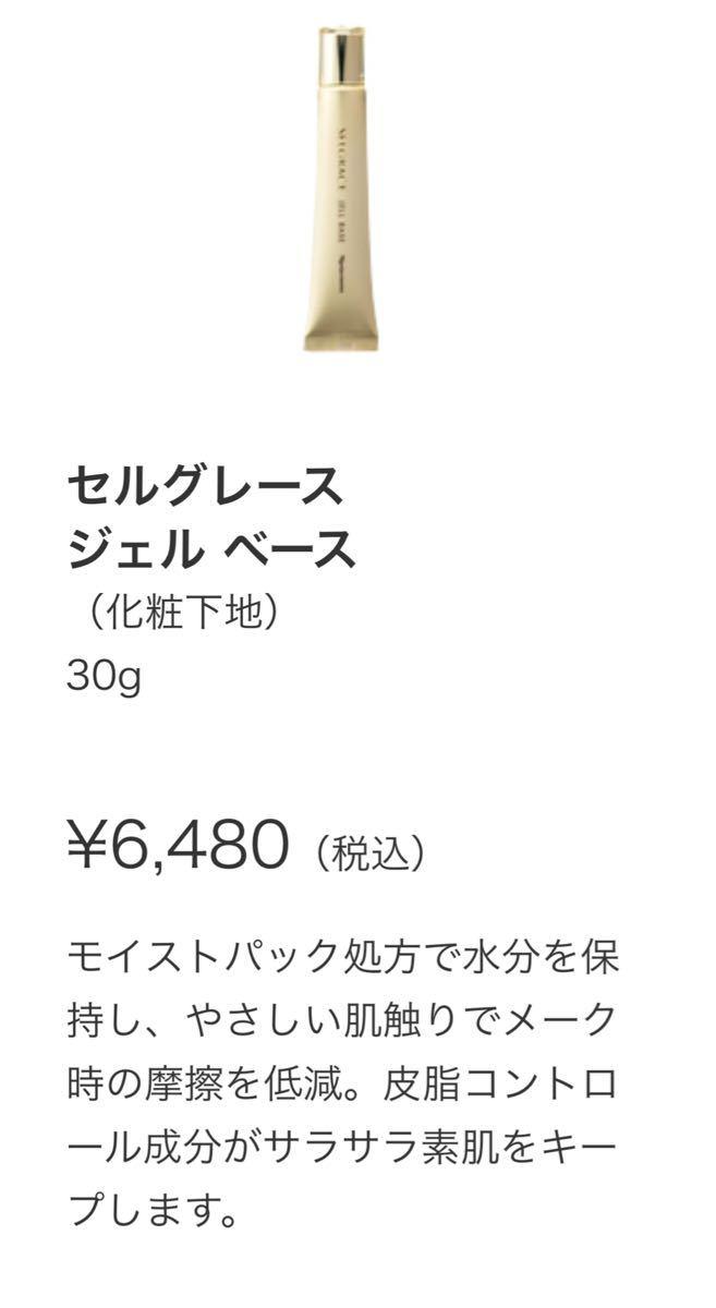 ☆ナリス セルグレース ツヤ&カバー力抜群 崩れない☆ リキッドファンデーション 530番+ジェルベース_画像2