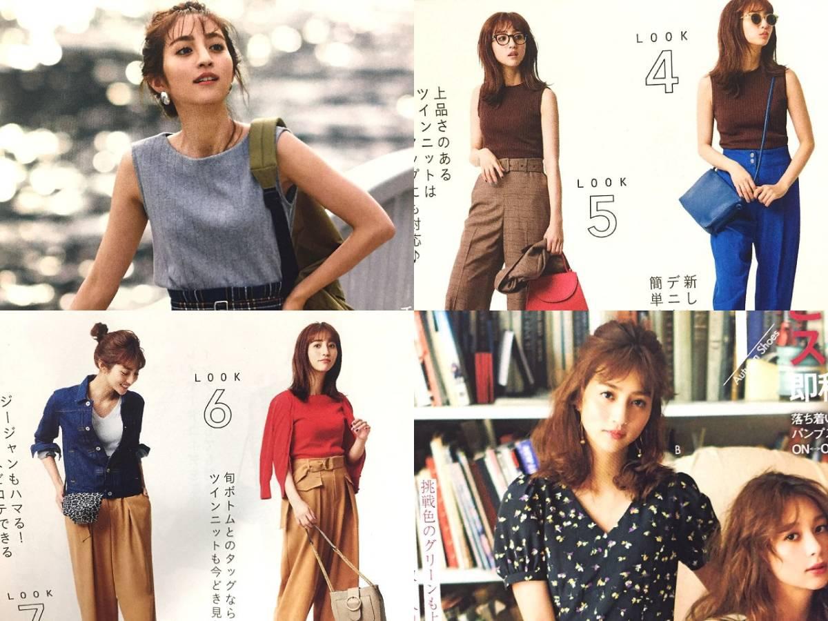 堀田茜 切り抜き29ページ/with 美人百花/モデル ファッション誌 女性誌 ビューティ誌_画像7