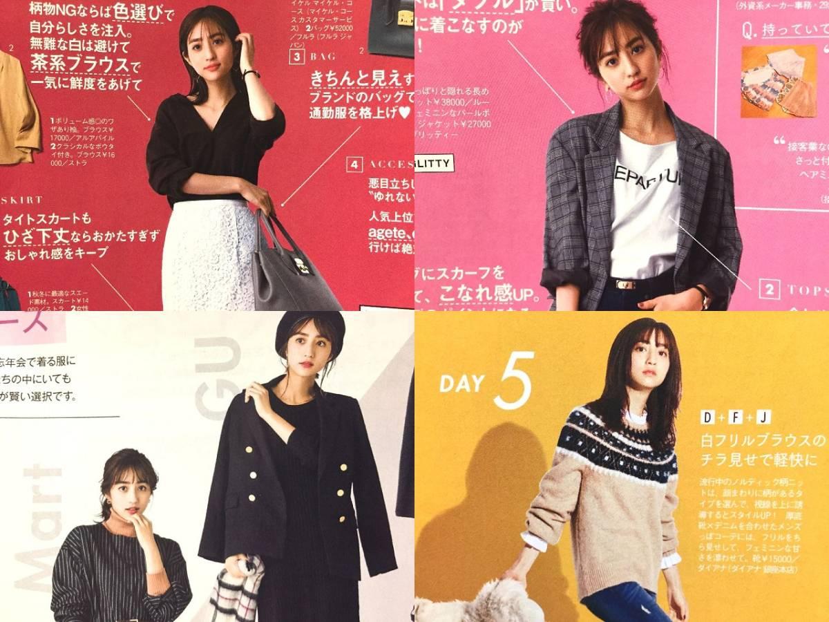 堀田茜 切り抜き29ページ/with 美人百花/モデル ファッション誌 女性誌 ビューティ誌_画像9