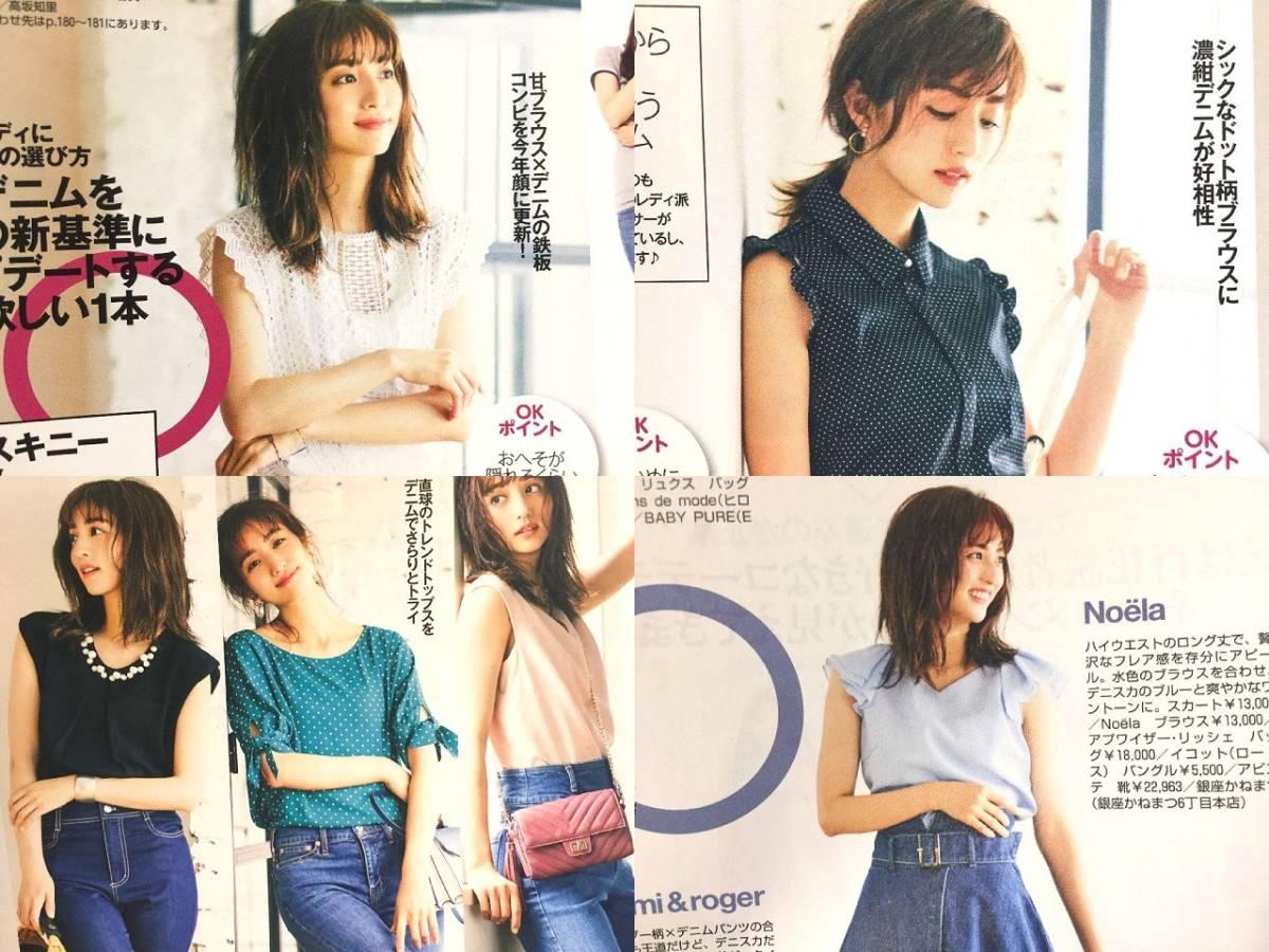 堀田茜 切り抜き29ページ/with 美人百花/モデル ファッション誌 女性誌 ビューティ誌_画像5