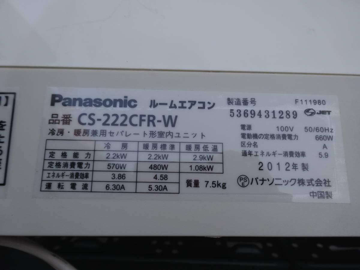 西870 パナソニック ルームエアコン CS-222CFR-W 主に6畳_画像7
