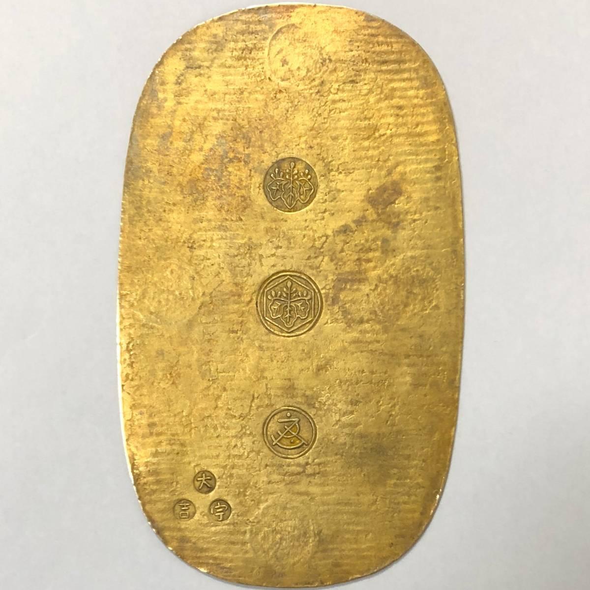 万延大判金 112.626g Gold46.1% 古銭 金貨 骨董 小判_画像2