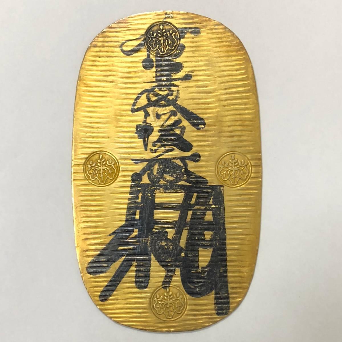万延大判金 112.626g Gold46.1% 古銭 金貨 骨董 小判