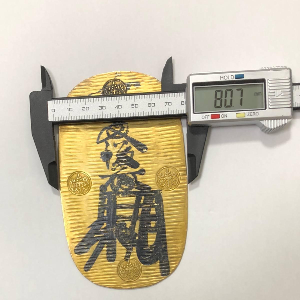 万延大判金 112.626g Gold46.1% 古銭 金貨 骨董 小判_画像10