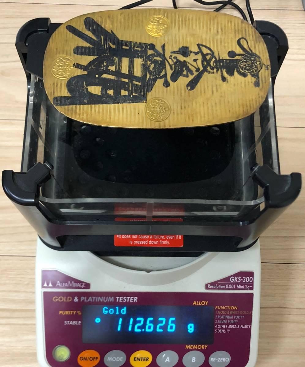 万延大判金 112.626g Gold46.1% 古銭 金貨 骨董 小判_画像8