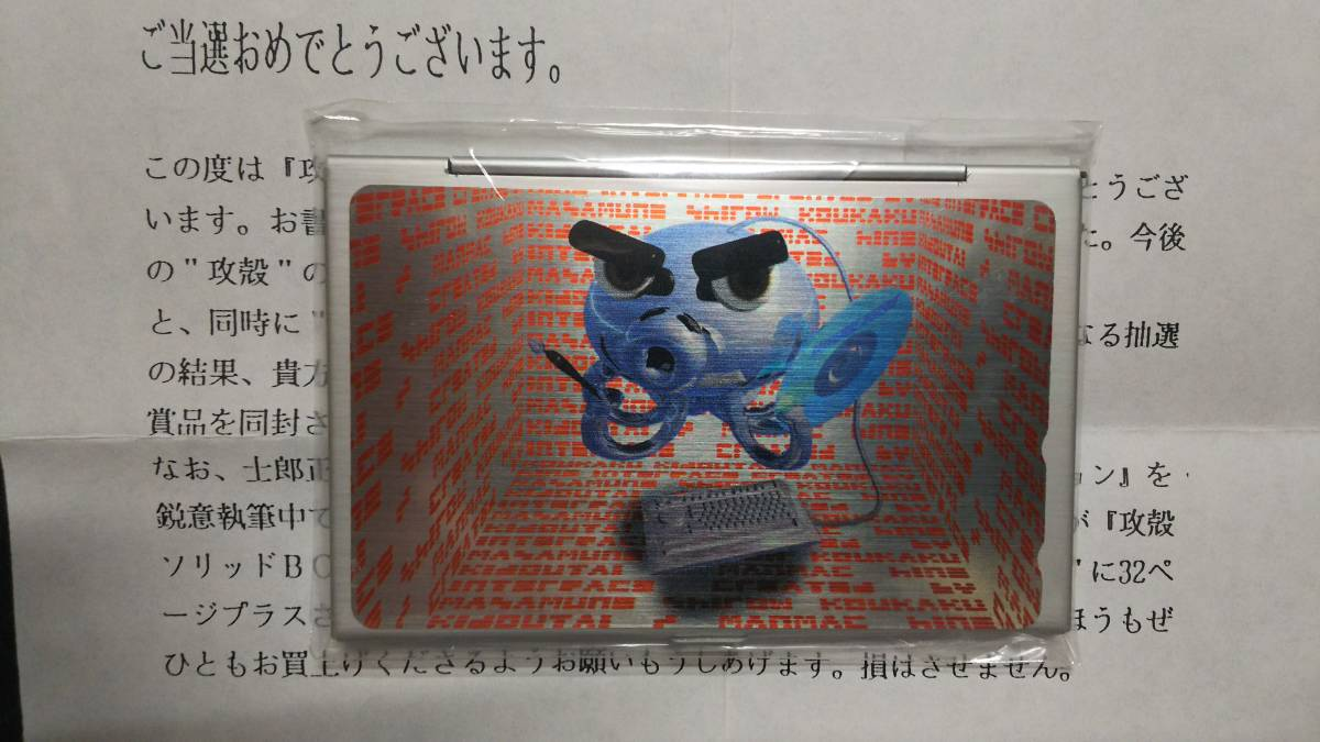 ヤングマガジン 士郎正宗 攻殻機動隊2 攻殻SOLIDBOX 抽プレ テレカ _画像1