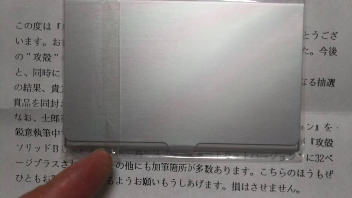 ヤングマガジン 士郎正宗 攻殻機動隊2 攻殻SOLIDBOX 抽プレ テレカ _画像2