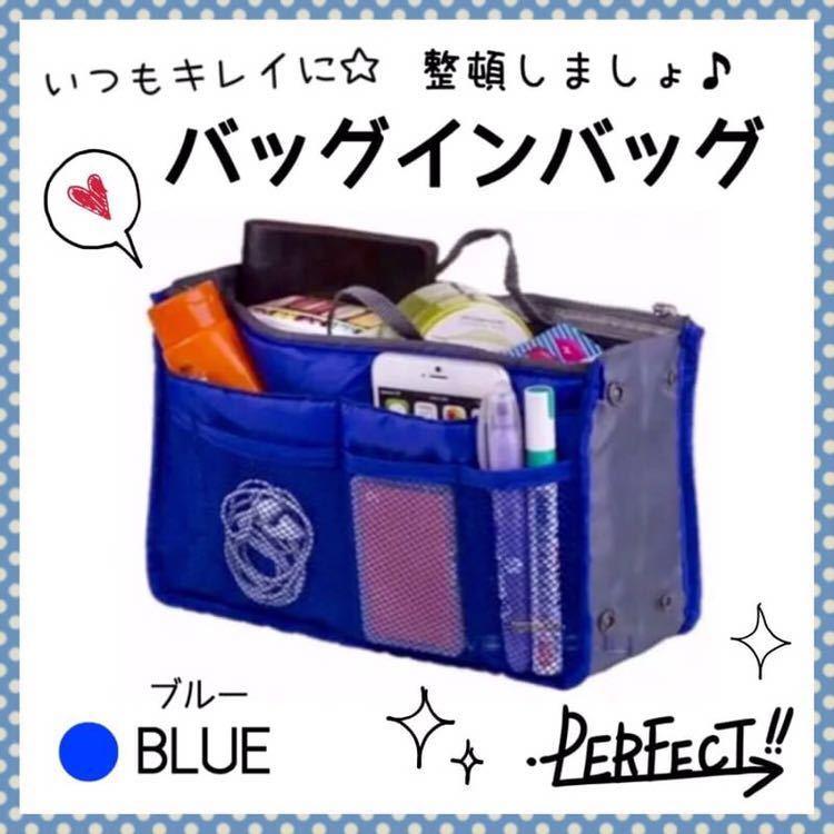 バッグインバッグ 青 ブルー 整理整頓 化粧ポーチ 収納上手 便利