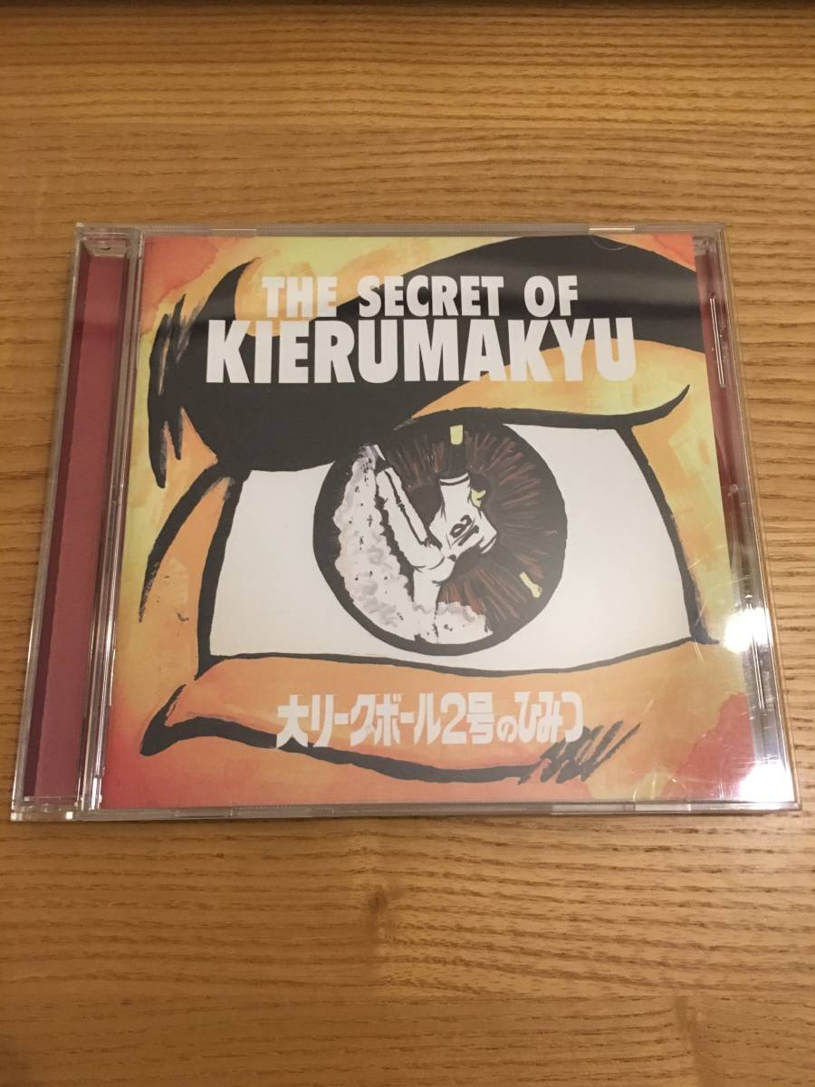 kie.makyuu/ large Lee g ball 2 number. secret /CD/ obi attaching