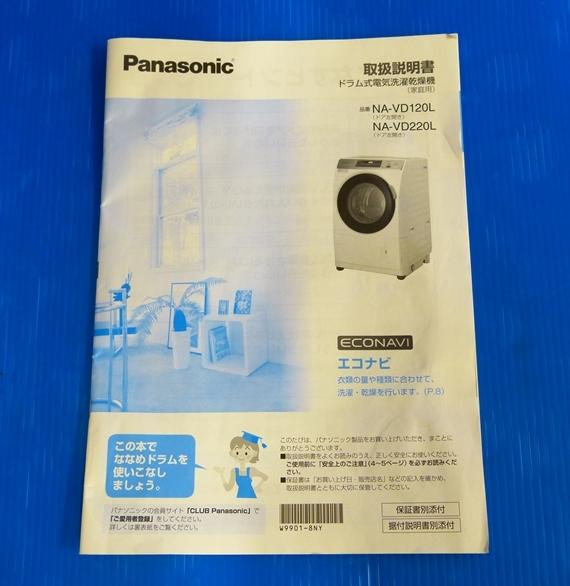 ● Panasonic パナソニック ドラム式洗濯乾燥機 ドラム洗濯機 洗濯機 NA-VD120L 6/3K 2013年製 プチドラム 家電 中古 動作品 ●_画像9