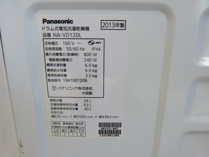 ● Panasonic パナソニック ドラム式洗濯乾燥機 ドラム洗濯機 洗濯機 NA-VD120L 6/3K 2013年製 プチドラム 家電 中古 動作品 ●_画像8