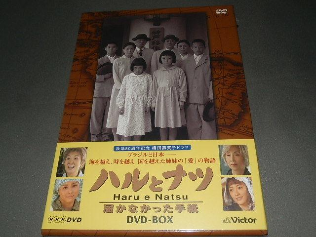 森光子・野際陽子・米倉涼子・仲間由紀恵 ハルとナツ 届かなかった手紙 DVD-BOX 3DVD 新品未開封