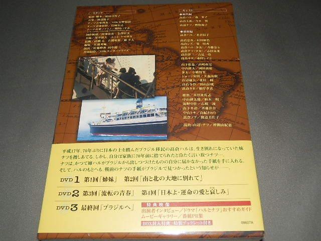 森光子・野際陽子・米倉涼子・仲間由紀恵 ハルとナツ 届かなかった手紙 DVD-BOX 3DVD 新品未開封 2