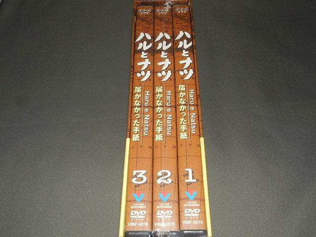 森光子・野際陽子・米倉涼子・仲間由紀恵 ハルとナツ 届かなかった手紙 DVD-BOX 3DVD 新品未開封 3