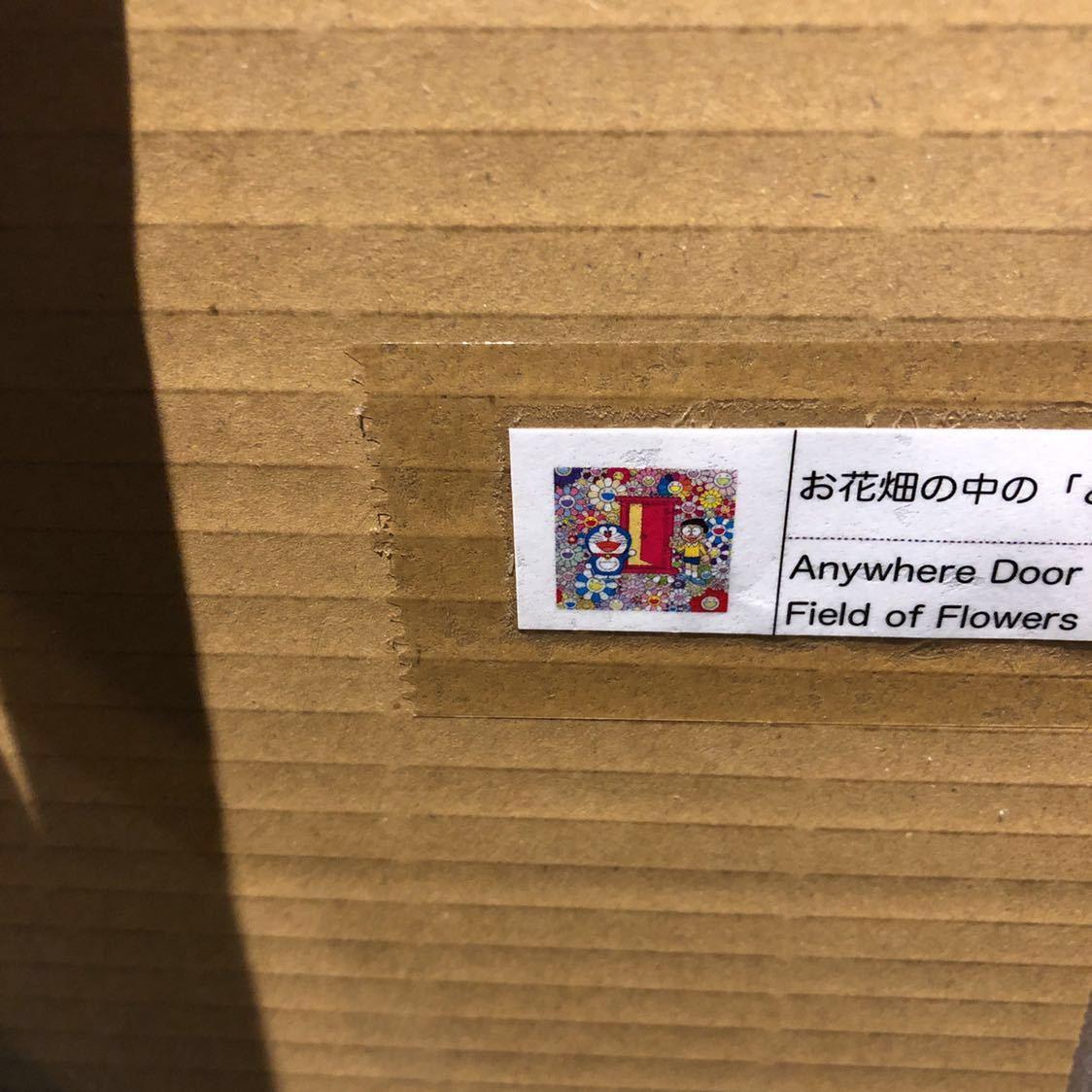 村上隆 × 藤子・F・不二雄 コラボ版画 お花畑の中の「どこでもドア」 Takashi Murakami Fujiko-Pro ドラえもん Zingaro 希少 シルク_画像3