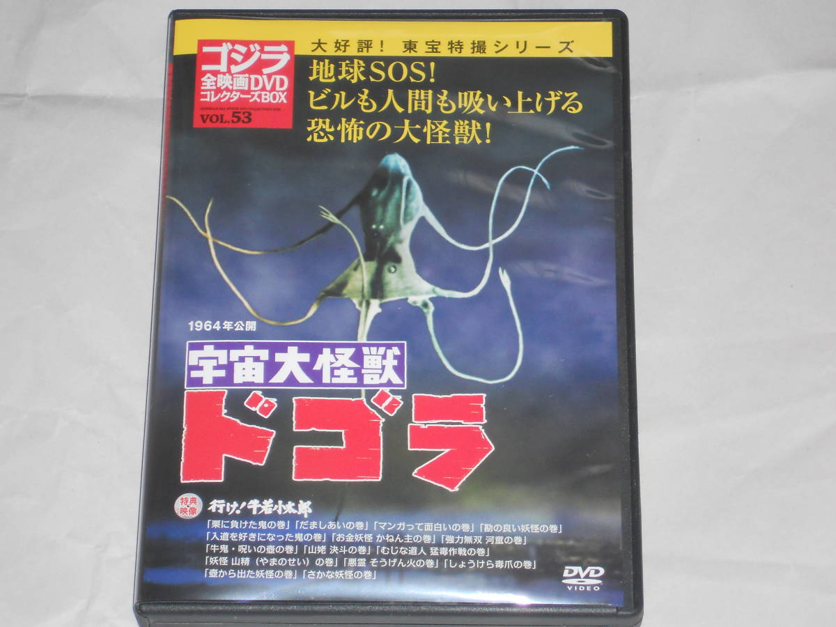 DVD[ cosmos large monster dogola] Godzilla all movie DVD collectors BOX VOL53..DVD only