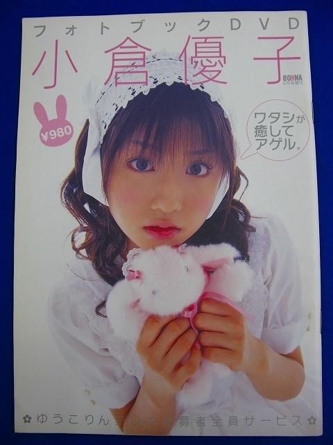 T39★ 写真集 ★ 小倉優子 フォトブックDVD 『 ワタシが癒してアゲル。』 未開封DVD付 2005年 ジーオーティー 4910116180656_画像1