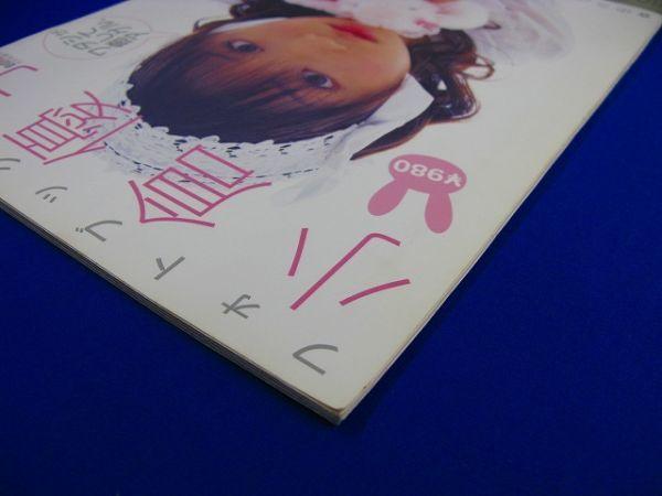 T39★ 写真集 ★ 小倉優子 フォトブックDVD 『 ワタシが癒してアゲル。』 未開封DVD付 2005年 ジーオーティー 4910116180656_画像2