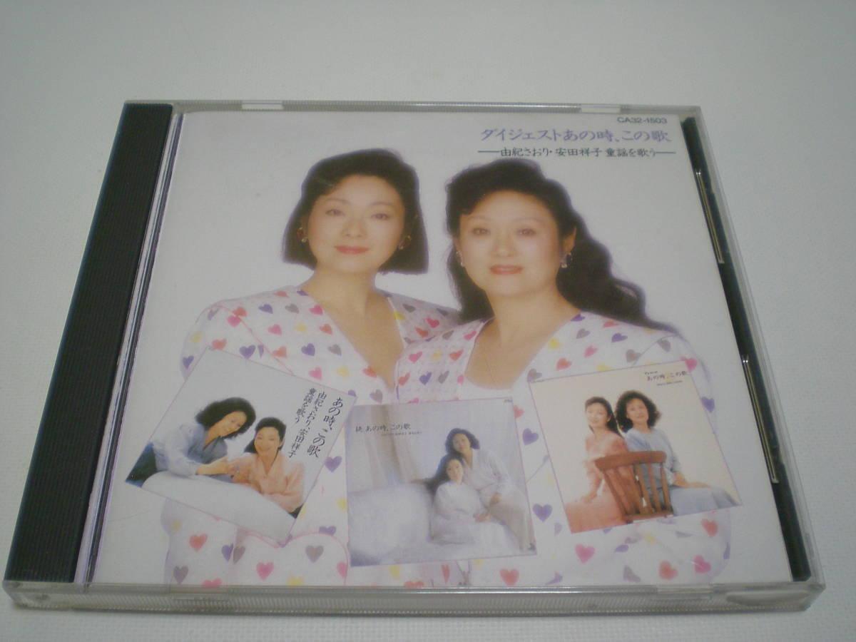 6200 『CD』 ダイジェストあの時、この歌 由紀さおり,安田祥子 童謡を歌う  CA32-1503_画像1