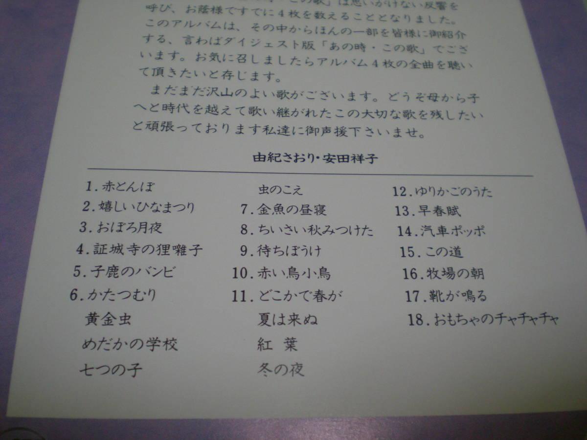 6200 『CD』 ダイジェストあの時、この歌 由紀さおり,安田祥子 童謡を歌う  CA32-1503_画像3