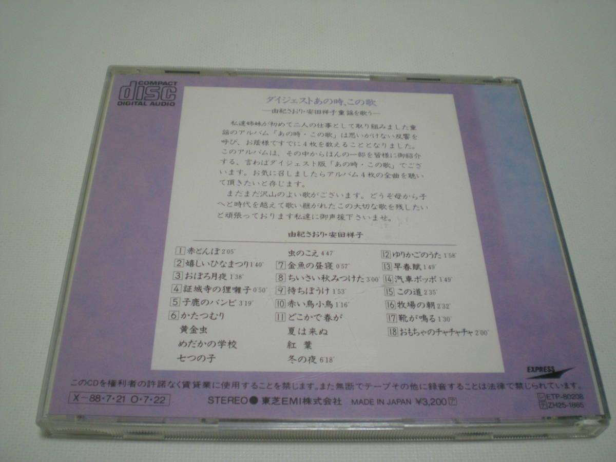 6200 『CD』 ダイジェストあの時、この歌 由紀さおり,安田祥子 童謡を歌う  CA32-1503_画像4
